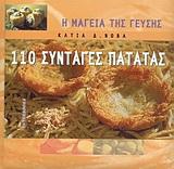 110 συνταγές πατάτας