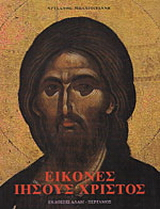 Εικόνες Ιησούς Χριστός