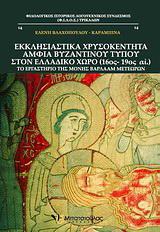 Εκκλησιαστικά χρυσοκέντητα άμφια βυζαντινού τύπου στον ελλαδικό χώρο (16ος - 19ος αι.)