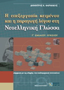 Η επεξεργασία κειμένου και η παραγωγή λόγου στη νεοελληνική γλώσσα Γ΄ ενιαίου λυκείου