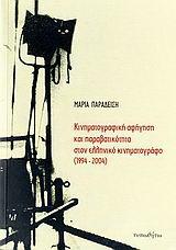 Κινηματογραφική αφήγηση και παραβατικότητα στον ελληνικό κινηματογράφο 1994-2004
