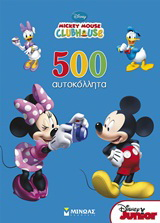 Mickey Mouse Clubhouse: 500 αυτοκόλλητα