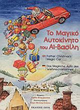 Το μαγικό αυτοκίνητο του Αϊ-Βασίλη