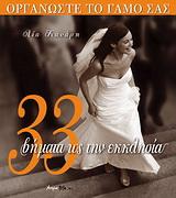 33 βήματα ως την εκκλησία