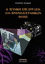 Η τεχνική επεξεργασία των κινηματογραφικών φιλμς