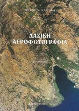 Δασική αεροφωτογραφία