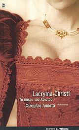 Lacryma Christi - Το δάκρυ του Χριστού
