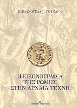 Η εικονογραφία της Ρώμης στην αρχαία τέχνη
