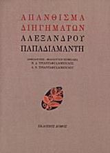 Απάνθισμα διηγημάτων Αλέξανδρου Παπαδιαμάντη