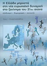 Η Ελλάδα μπροστά στη νέα ευρωπαϊκή δυναμική στο ξεκίνημα του 21ου αιώνα