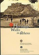 Heritage Walks in Athens