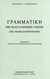 Γραμματική της νέας ελληνικής γλώσσης