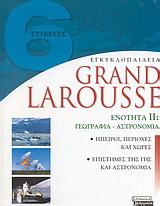 Εγκυκλοπαίδεια Grand Larousse