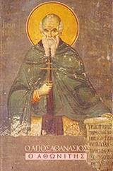Ο άγιος Αθανάσιος ο Αθωνίτης