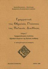 Γραμματική της εβραϊκής γλώσσας της Παλαιάς Διαθήκης ΤΕΥΧΟΣ Γ