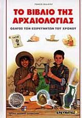 Το βιβλίο της αρχαιολογίας
