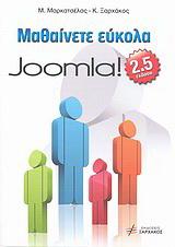 Μαθαίνετε εύκολα Joomla! 2.5