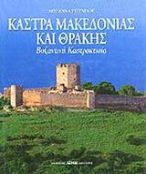 Κάστρα Μακεδονίας και Θράκης