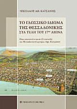 Το γλωσσικό ιδίωμα της Θεσσαλονίκης στα τέλη του 17ου αιώνα