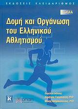 Δομή και οργάνωση του ελληνικού αθλητισμού