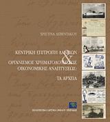 Κεντρική Επιτροπή Δανείων και Οργανισμός Χρηματοδοτήσεως Οικονομικής Αναπτύξεως: Τα αρχεία
