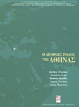 Ο διεθνής ρόλος της Αθήνας