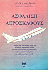 Ασφάλιση αεροσκάφους