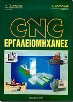 CNC εργαλειομηχανές