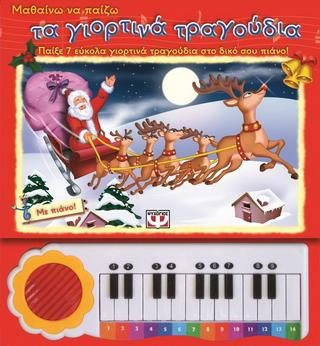 Μαθαίνω να παίζω τα γιορτινά τραγούδια