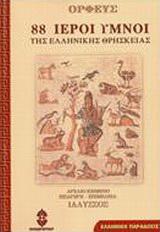 88 ιεροί ύμνοι της ελληνικής θρησκείας