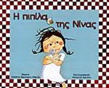 Η πιπίλα της Νίνας