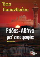Ρόδος - Αθήνα μετ' επιστροφής