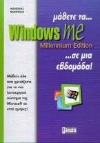 Μάθετε τα Windows Millennium edition σε μια εβδομάδα