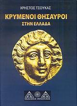 Κρυμένοι θησαυροί στην Ελλάδα
