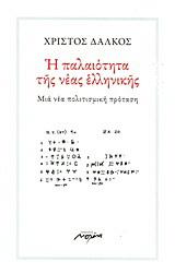 Η παλαιότητα της νέας ελληνικής
