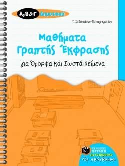 Μαθήματα γραπτής έκφρασης για όμορφα και σωστά κείμενα
