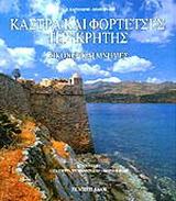 Κάστρα και φορτέτσες της Κρήτης