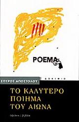 Το καλύτερο ποίημα του αιώνα
