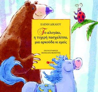 Το αλογάκι, η τυχερή πασχαλίτσα, μια αρκούδα κι εμείς