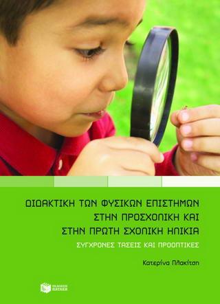Διδακτική των φυσικών επιστημών στην προσχολική και στην πρώτη σχολική ηλικία
