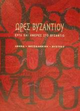 Ώρες Βυζαντίου