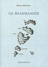 Το Αρχιπέλαγος