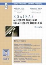 Κώδικας διοικητικής δικονομίας και διοικητικής διαδικασίας