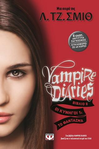 Vampire Diaries - Βιβλίο 8