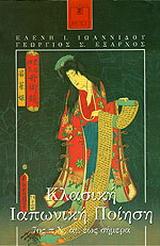 Κλασική ιαπωνική ποίηση
