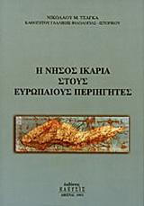 Η νήσος Ικαρία στους Ευρωπαίους περιηγητές