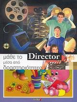 Μάθε το Director μέσα από δραστηριότητες