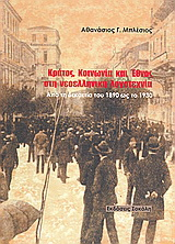 Κράτος, κοινωνία και έθνος στη νεοελληνική λογοτεχνία