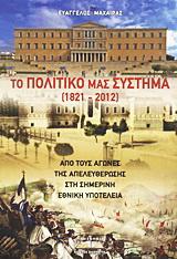 Το πολιτικό μας σύστημα (1821-2012)