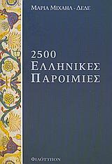 2500 ελληνικές παροιμίες